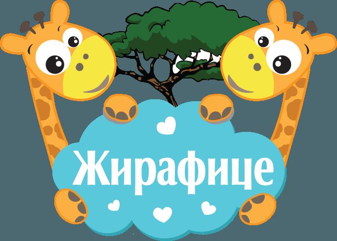 """Predškolska ustanova """"Žirafice''"""